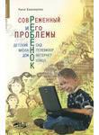 Современный ребенок и его проблемы. Детский сад, школа, телевизор, дом, интернет