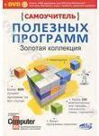 Самоучитель полезных программ. Золотая коллекция (+ DVD-ROM)