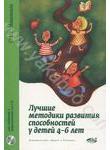 Лучшие методики развития способностей у детей 4–6 лет (+ CD-ROM)
