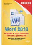 Word 2010. Создание и редактирование текстовых документов