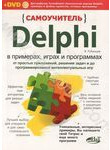 Самоучитель Delphi в примерах, играх и программах. От простых приложений, решени