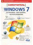 Самоучитель Windows 7. Установка, настройка, использование