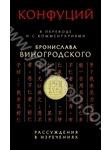 Рассуждения в изречениях : в переводе и с комментариями Бронислава Виногродского