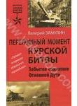 Переломный момент Курской битвы. Забытое сражение Огненной Дуги