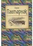 Великие поэты мира. Борис Пастернак