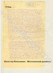 Московский дневник