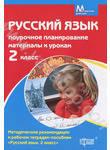 Русский язык. Поурочное планирование. 2 класс