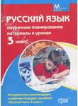 Русский язык. Поурочное планирование. 3 класс