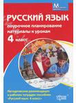Русский язык. Поурочное планирование. 4 класс