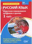 Русский язык. Поурочное планирование. 1 класс