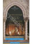Великолепный век Сулеймана и Хюррем-Султ