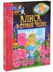 Алиса в Стране Чудес. Книжка-игрушка