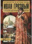 Иван Грозный. Просвещенный тиран