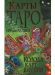Карты Таро для начинающих