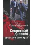 Секретный дневник русского олигарха