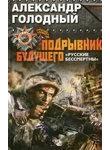 Подрывник будущего. «Русские бессмертны!»