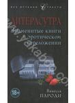 Литерасутра. Знаменитые книги в эротическом переложении