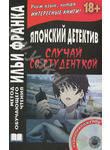 Японский детектив. Случай со студенткой (+ CD)