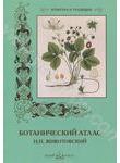 Ботанический атлас. Н.П. Животовский