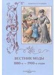 Вестник моды. 1880-1900 годы