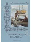Россия XIX века в картинах