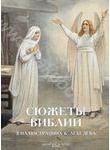 Сюжеты Библии в иллюстрациях К. Лебедева