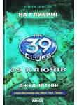 39 ключів. На глибині. Книга 6
