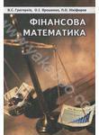 Фінансова математика