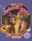Мадагаскар 3. Веселый цирк
