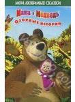 Маша и Медведь. Озорные истории
