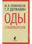 Г. Державин, М. Ломоносов. Оды. Стихотворения