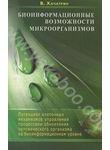 Биоинформационные возможности микроорганизмов. Потенциал клеточных механизмов уп