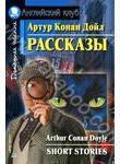 Артур Конан Дойл. Рассказы