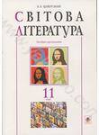 Світова література. Посібник-хрестоматія. 11 клас