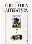 Світова література: 7 клас. Посібник-хрестоматія.