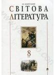 Світова література: 8 клас. Посібник-хрестоматія