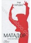 Матадор. Нотатки авантюриста