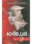 Київ.ua