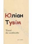 Юліан Тувім. Поезії та контексти
