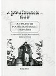 А українською – так. Книга 3. Антологія російської поезії України