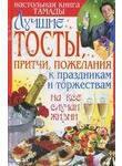 Лучшие тосты, притчи, пожелания к праздникам и торжествам на все случаи жизни