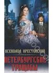 Петербургские трущобы