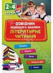 Літературне читання. 2-4 класи