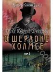 Полное собрание сочинений о Шерлоке Холмсе. Том 1