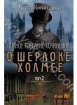 Полное собрание сочинений о Шерлоке Холмсе. Том 2