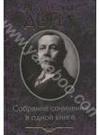 Артур Конан Дойл. Собрание сочинений в одной книге
