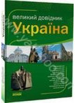 Україна. Великий довідник