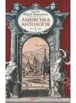Львівська антологія.  В 3-х томах. Том 1