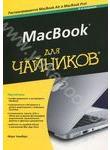 MacBook для чайников
