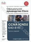 Официальное руководство Cisco по подготовке к сертификационным экзаменам CCNA IC